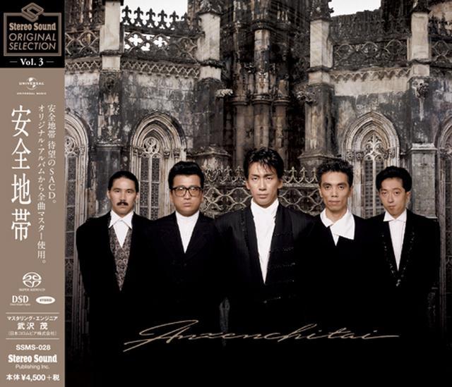 画像: Stereo Sound ORIGINAL SELECTION Vol.3 「安全地帯」 (SACD/CD) SSMS-028 ※予約商品・10月17日頃より順次発送予定
