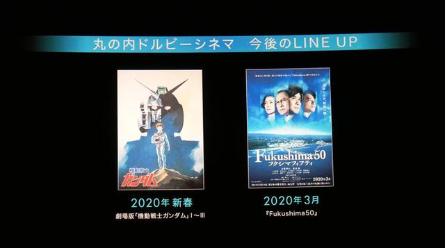 画像: 2020年には日本映画のドルビーシネマ上映も予定されている