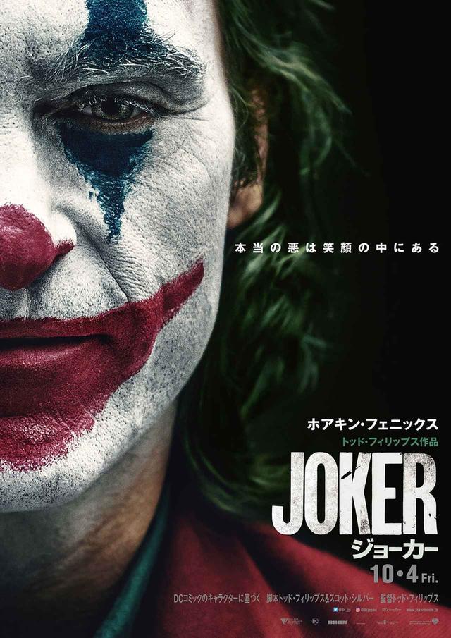 画像: 『ジョーカー』©2019 Warner Bros. All Rights Reserved.