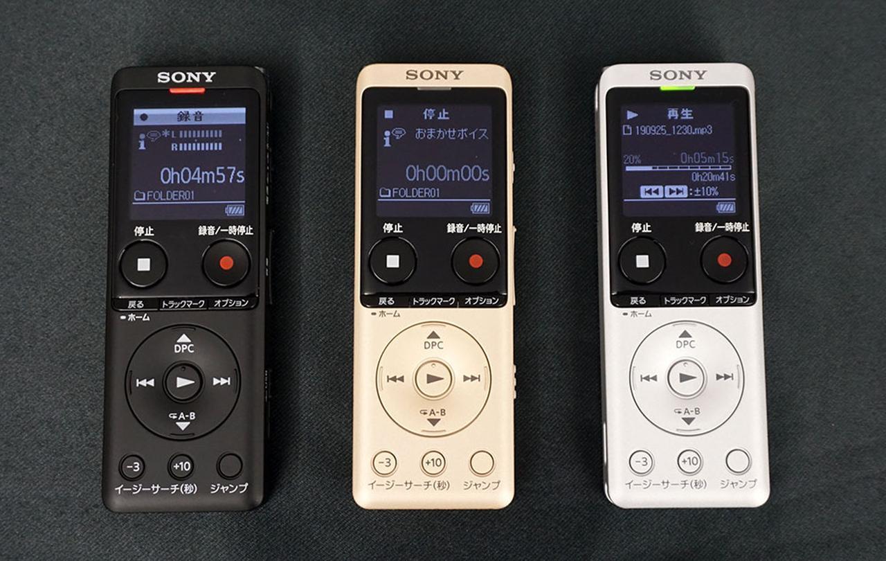 画像: 「ICD-UX575F」「ICD-UX570F」とも外観は同じ。ブラック、ゴールド、シルバーの3色を準備している
