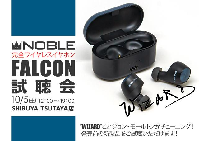 画像: 【イベントのご案内】e☆イヤホン様「NOBLE AUDIO FALCON試聴会」実施のご案内 – Noble Audio Japan