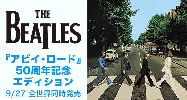 画像: ザ・ビートルズ :: THE BEATLES | ユニバーサル ミュージック合同会社