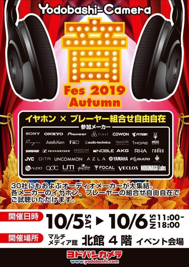 画像: 【イベントのご案内】ヨドバシカメラ新宿西口店様「音フェス 2019 Autumn」に出展いたします – Noble Audio Japan