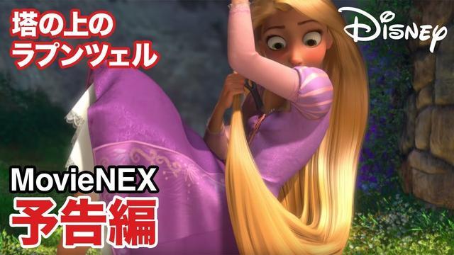 画像: 『塔の上のラプンツェル』MovieNEX 予告編 www.youtube.com