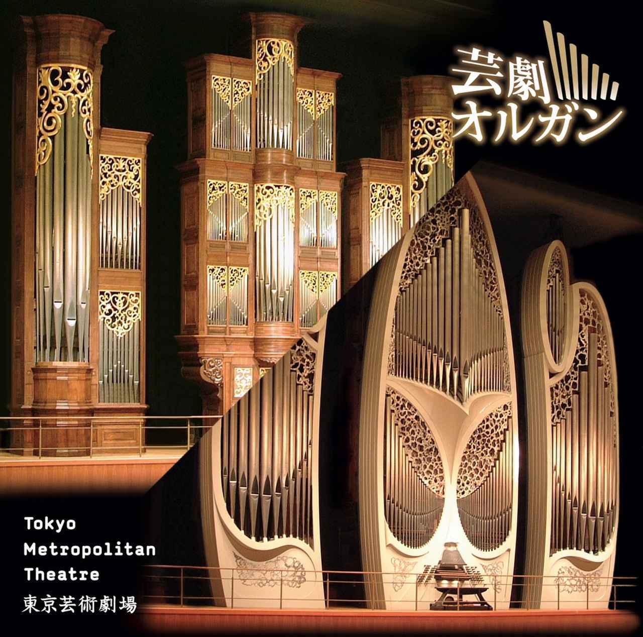 画像: 「風の音を聴いてほしい!」芸劇オルガンのDSD 11.2MHz録音現場に伺った