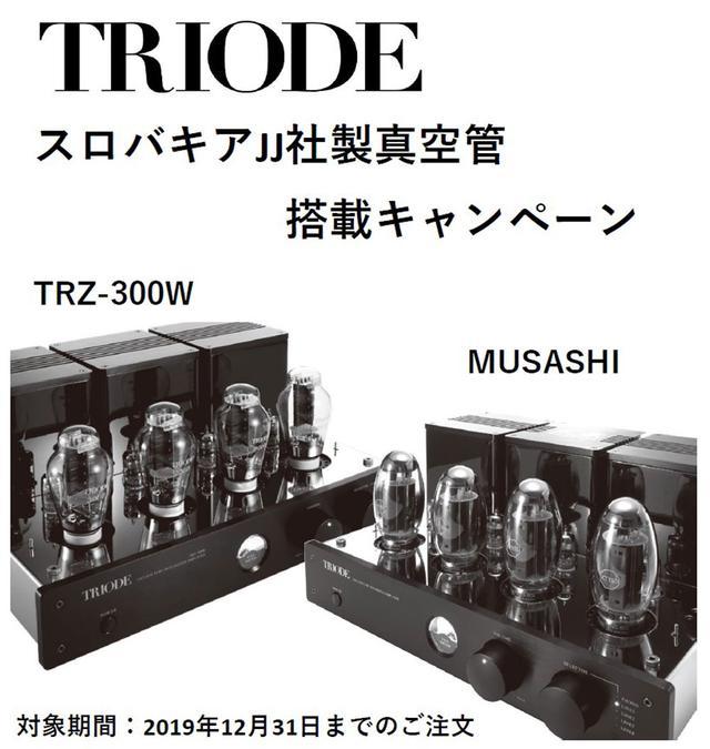画像: トライオード、真空管プリメインアンプ「TRZ-300W」「MUSASHI」を対象に、スロバキアJJ社製真空管への換装キャンペーンを実施!