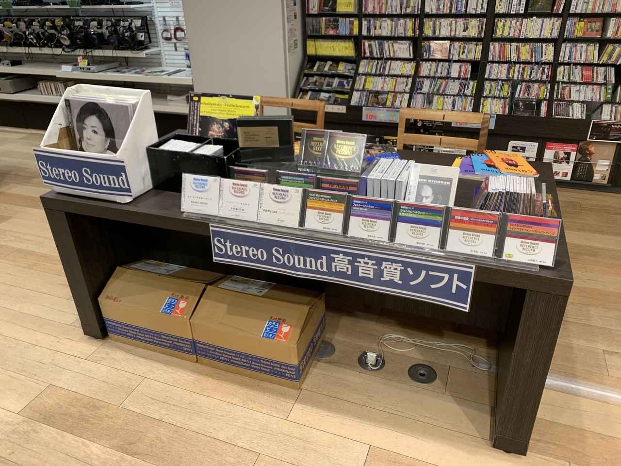 画像: 札幌・時計台前のキャビン大阪屋1階のソフト売場に設定された、ステレオサウンドコーナー(期間限定、現在は開催されていません) www.stereosound-store.jp