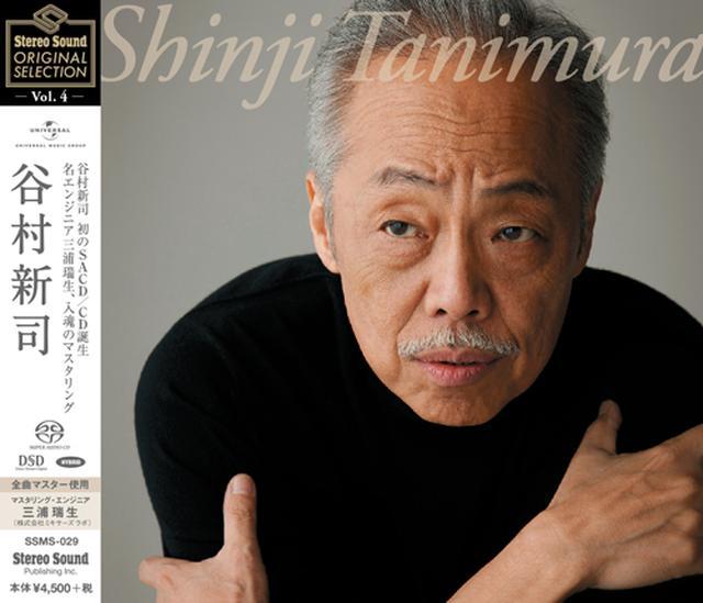 画像: Stereo Sound ORIGINAL SELECTION Vol.4 「谷村新司」 (SACD/CD) SSMS-029 ※予約商品・11月7日頃より順次発送予定