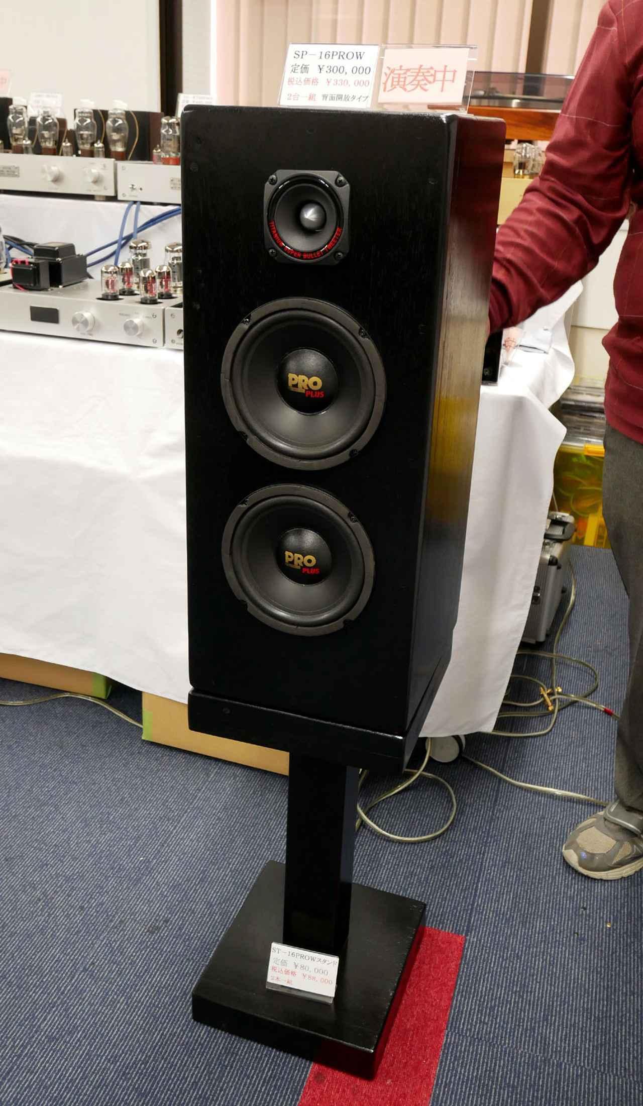 画像: ▲背面開放型スピーカー「SP-16PROW」¥300,000(ペア、税別、スタンド別)