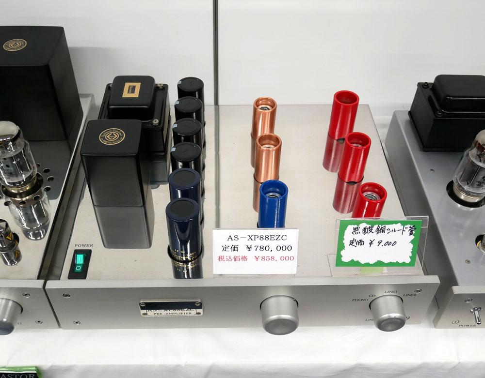 画像: ▲右側にあるカラフルな筒状のものが、無酸素銅を使ったシールド管。売れ行きも好調という。一つあたり400gほどあり意外とずっしりとくる