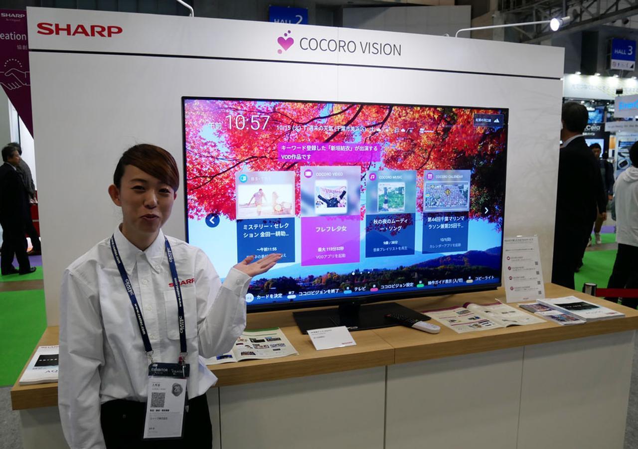 画像: ▲シャープブースでは、先に発表された「COCORO VISION」の新バージョンの展示&デモが行なわれていた