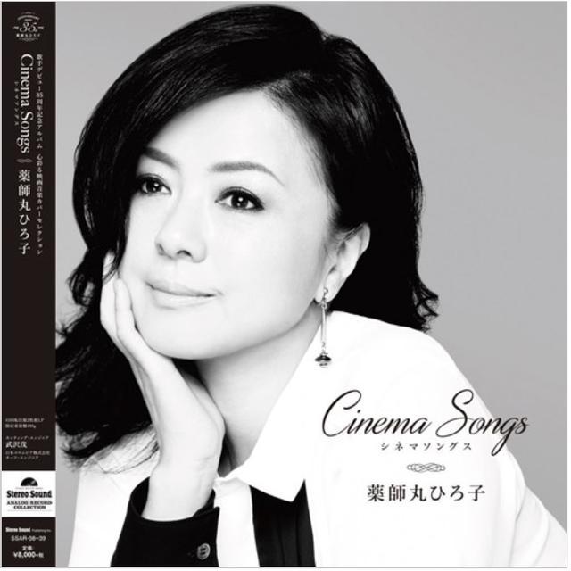 画像: 名盤ソフト 聴きどころ紹介3/『Cinema Songs/薬師丸ひろ子』 Stereo Sound REFERENCE RECORD