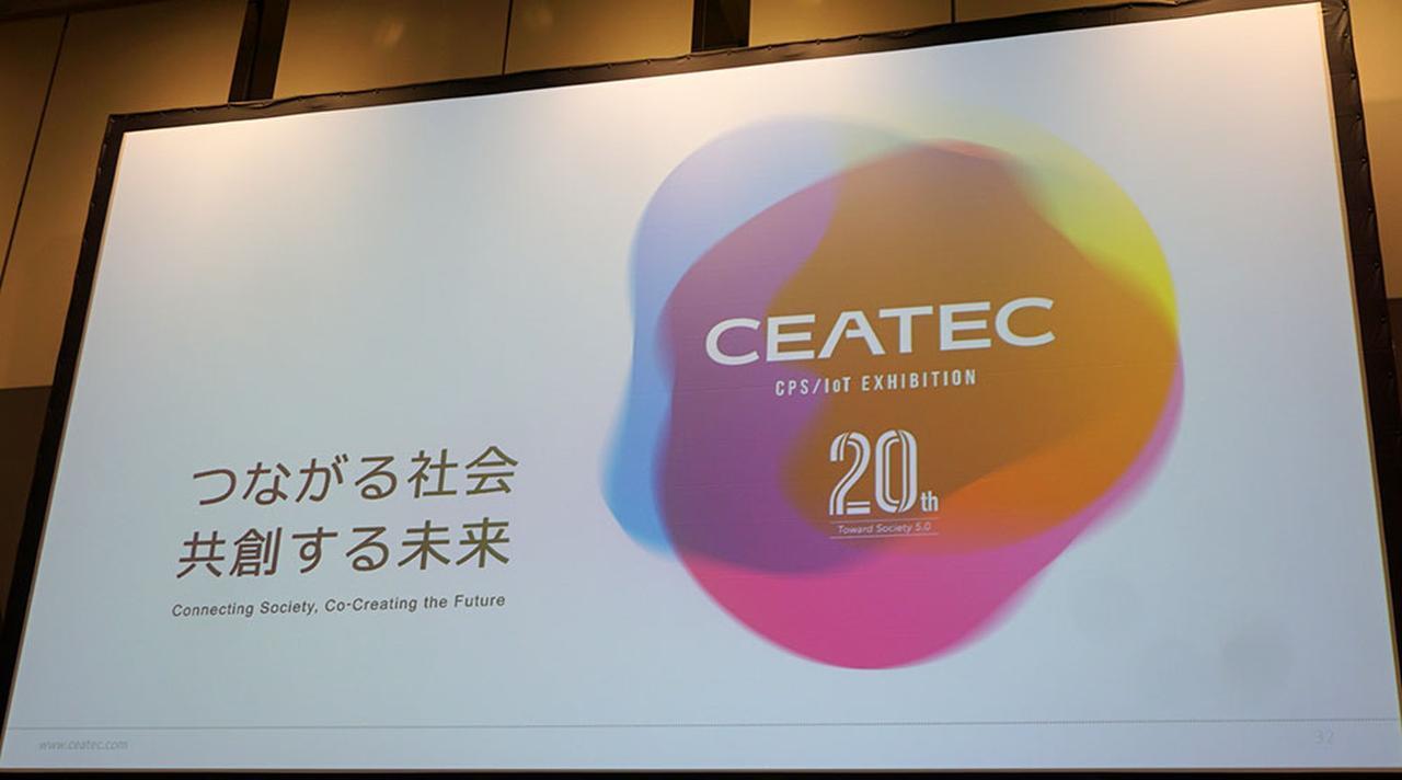画像: 20周年を迎えたCEATEC2019が、10月15日〜18日に開催。「つながる社会、共創する未来」をテーマに、新しい出会いのある場を提供する - Stereo Sound ONLINE