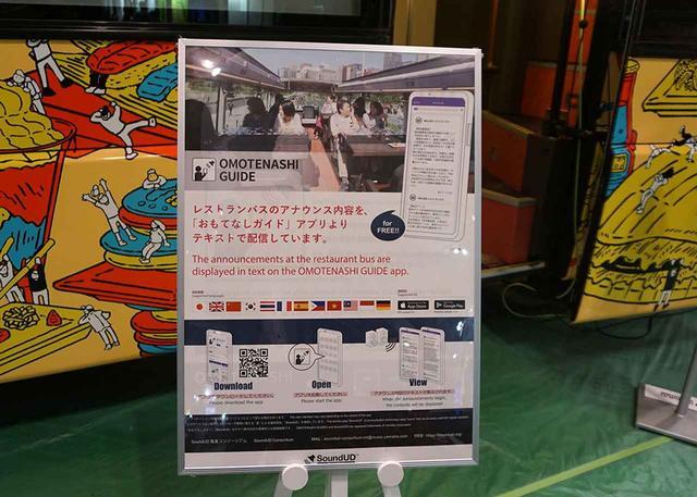 画像: SOUND UDは、ヤマハが開発した仕組み(人には聞こえない信号をアナウンスに含めておき、それを検知することでテキストを呼び出している)を採用する。専用アプリの「おもてなしガイド」の他に、賛同メーカーのアプリにも採用済みという。既に一部の鉄道などでも使われており、東京オリンピックでの活用も期待される