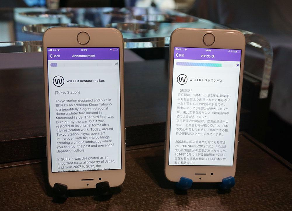 画像: 「SOUND UD」(サウンド・ユニバーサルデザイン)のデモも行なわれている。これはスマホにアプリをインストールしておくと、レストランや駅などのアナウンス内容を文字化してくれる機能だ。日本語を含め多数の言語に対応している
