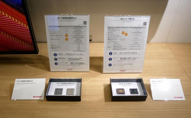 画像: ▲こちらは、先日発表された8K液晶テレビAQUOS 8K「BW1」シリーズに搭載された映像エンジン「Medalist Z1」(写真左)。右は8Kカメラ用の単板のフォーサイズ仕様。8K/30p、4K/60pの撮影が可能