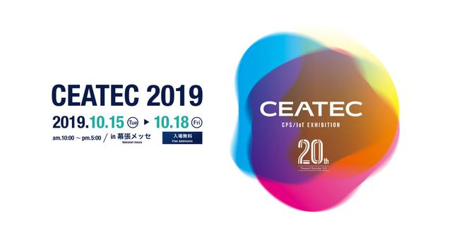 画像: CEATEC 2019 ( Official Website )