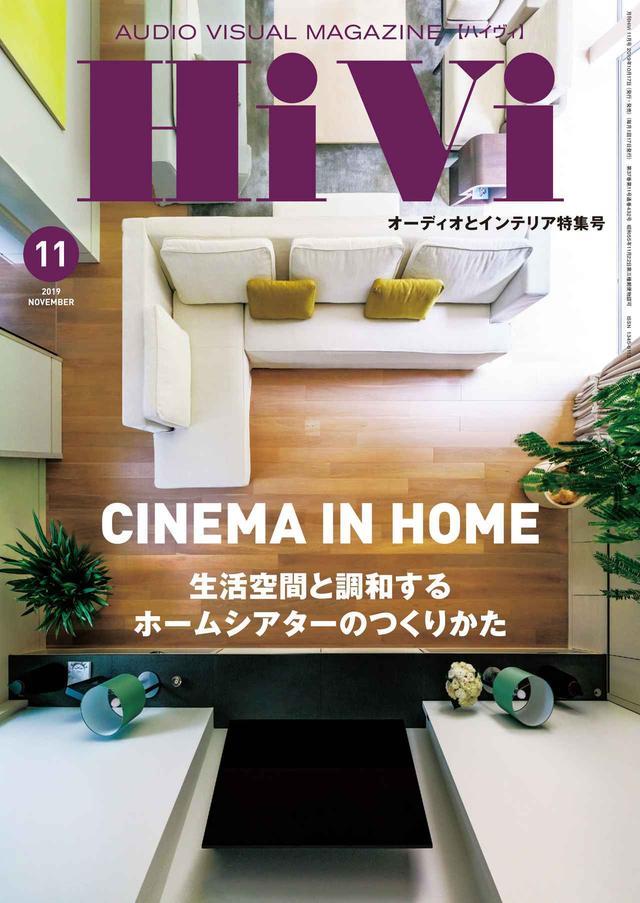 画像: HiVi11月号は、オーディオとインテリアの両立がテーマ。 「生活空間と調和する」部屋づくりための特集号