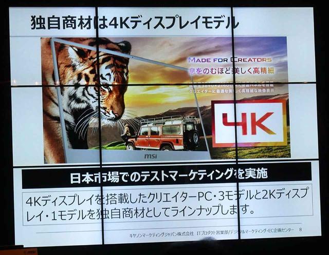 画像4: MSIジャパンとキヤノンマーケティングジャパンが協業を強化し、10月17日より直販サイト「MSIストア」を開設。クリエイター向けノートPCや4K液晶モデルをラインナップ