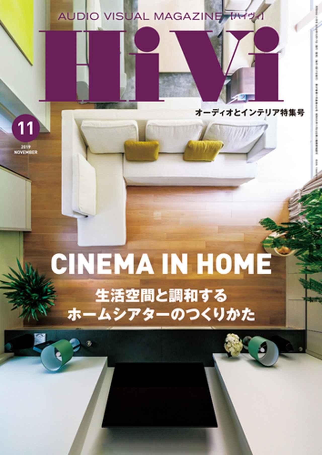 画像: HiVi 2019年11月号