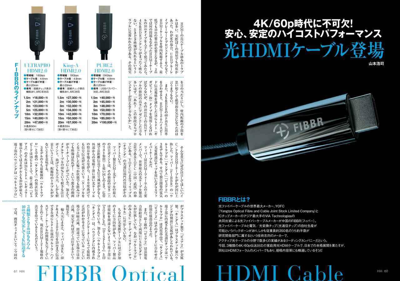 画像: 秋の新製品についてはプロジェクターや8K対応テレビのほか、注目製品として取り上げたのはFIBBR(フィバー)のケーブル。長尺のハイスピード伝送が可能な光HDMIケーブルだ