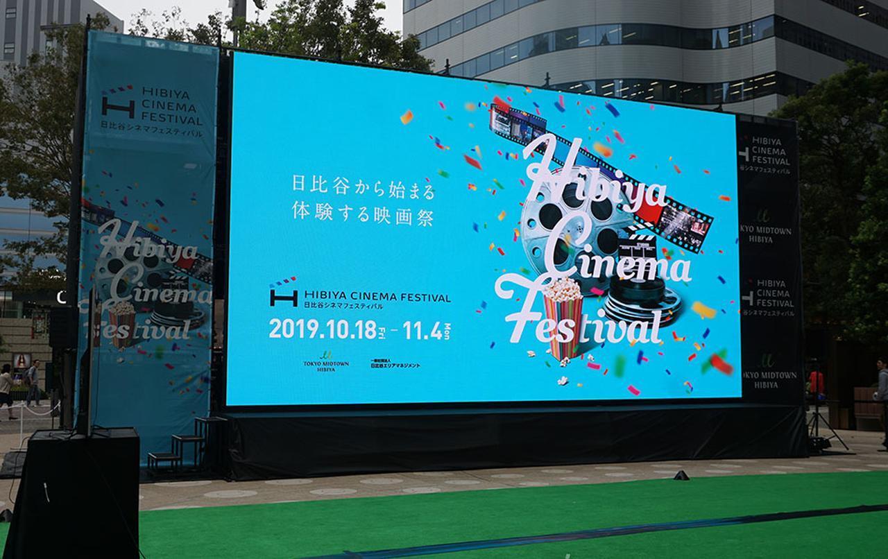 画像: 話題の3D CG映画『ルパン三世 THE FIRST』が街に飛び出す! 「日比谷シネマフェスティバル」で、AR シネママッピング特別体験会を開催