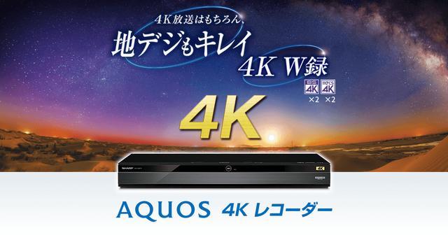 画像: オプション(別売品) | AQUOS 4Kレコーダー/AQUOS ブルーレイ