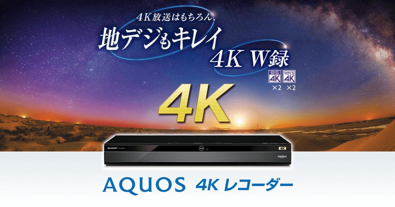 画像: オプション(別売品)   AQUOS 4Kレコーダー/AQUOS ブルーレイ