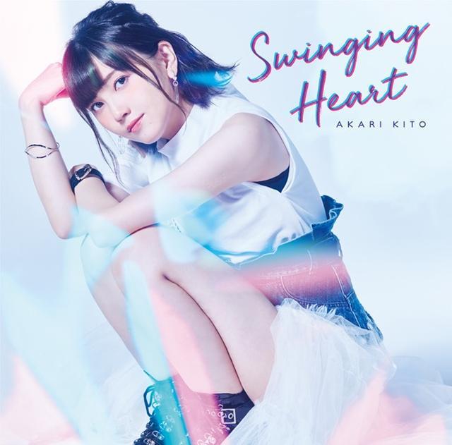 画像: Swinging Heart/鬼頭明里