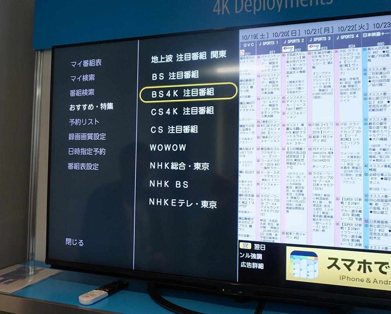 画像: シャープの4Kレコーダーでは、BS4Kのお薦め番組をメニューから呼び出せる。将来的にはこれを放送局別に展開したい考えのようだ