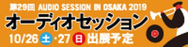 画像1: 第29回オーディオセッションin OSAKA 2019に関する詳細