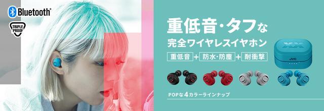 画像: HA-XC50T | ワイヤレスステレオヘッドセット | イヤホン・ヘッドホン製品情報 | JVC