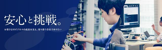 画像: NTTスマートコネクト|1万社が選んだデータセンター・クラウド・動画配信