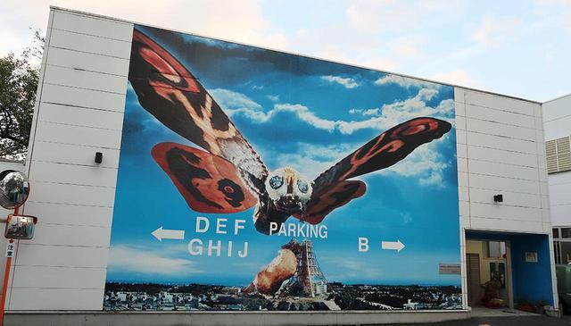 画像: スペシャルメイクアップセンターが入っている建物には、モスラの壁画が描かれている (c)TOHO CO., LTD.