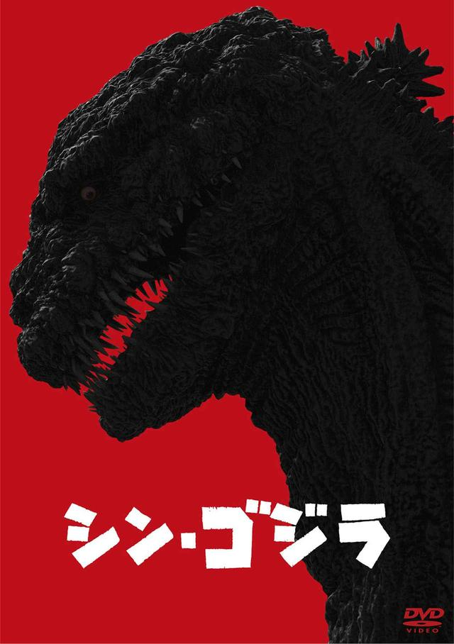 画像: 『シン・ゴジラ DVD 2枚組』 ●好評発売中 ●発売・販売元:東宝