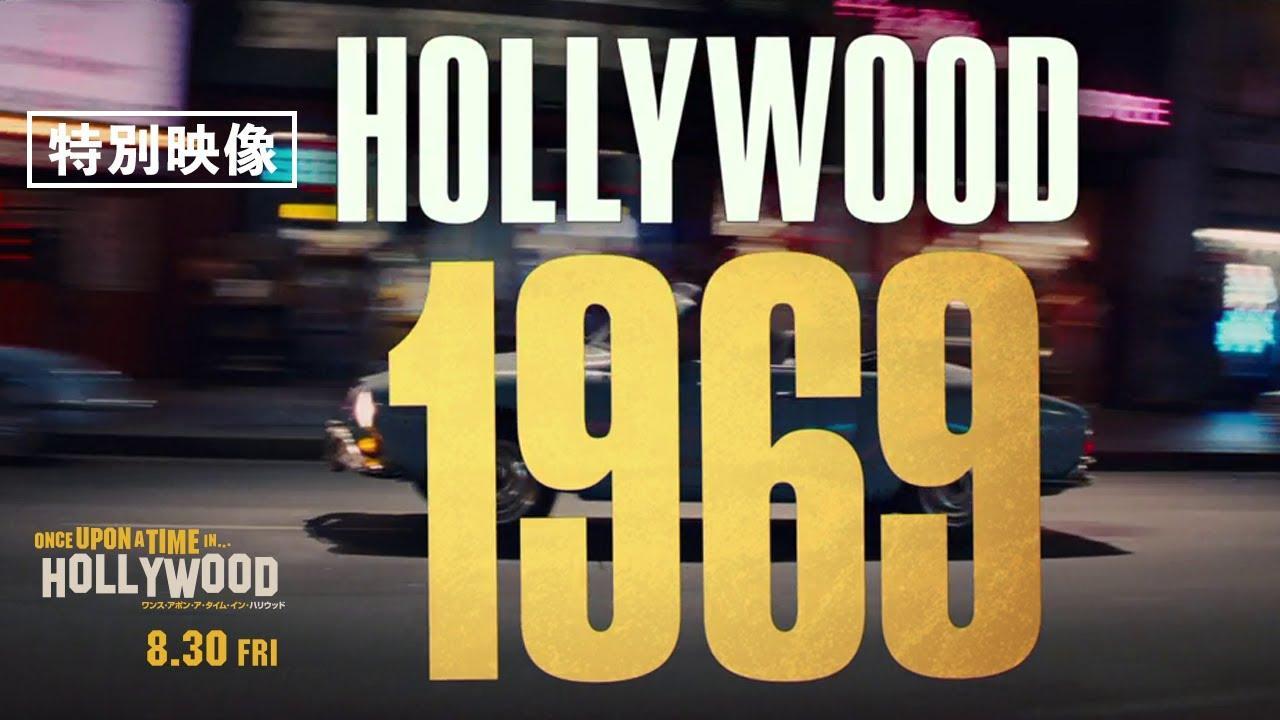 画像: <ハリウッド1969>編 『ワンス・アポン・ア・タイム・イン・ハリウッド』特別映像 8月30日(金) www.youtube.com