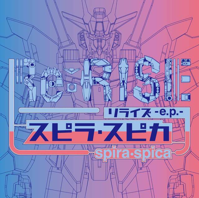 画像: Re:RISE -e.p. / スピラ・スピカ