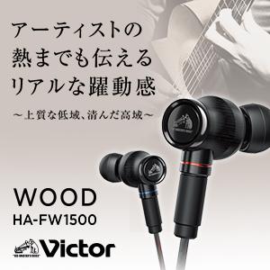 画像: HA-FW1500 | Victor