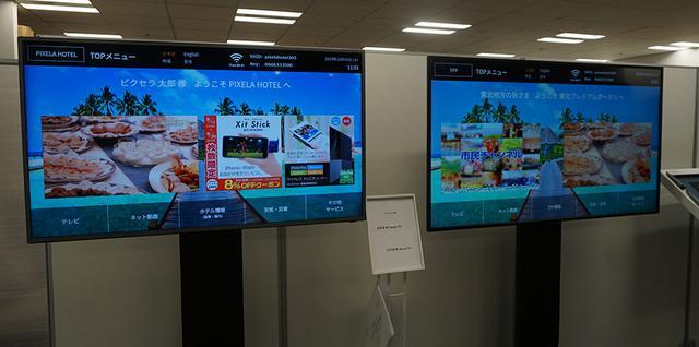 画像: ホテルだけでなく、ケーブルテレビなどのサービスでもBIZmodeを活用したいという話が既に出ている模様