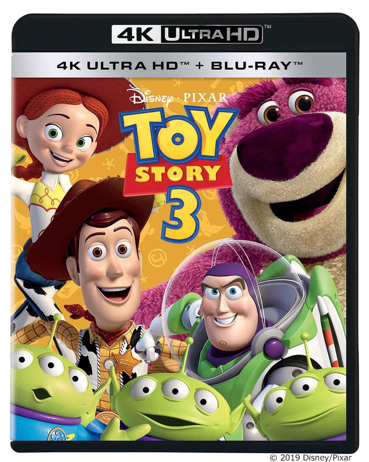画像: 『トイ・ストーリー3 4K UHD』 ¥5,800(税別) (c)2019 Disney/Pixar