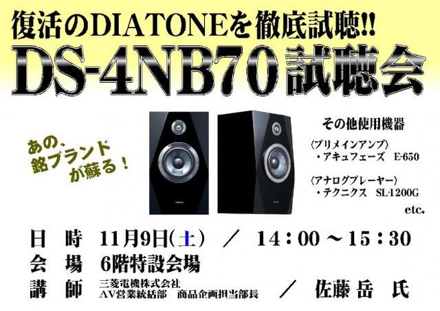 画像: DIATONE「DS-4NB70」試聴会開催 | CAVIN 大阪屋 札幌オーディオ・ホームシアター専門店|中古オーディオの販売・買取   » イベント情報