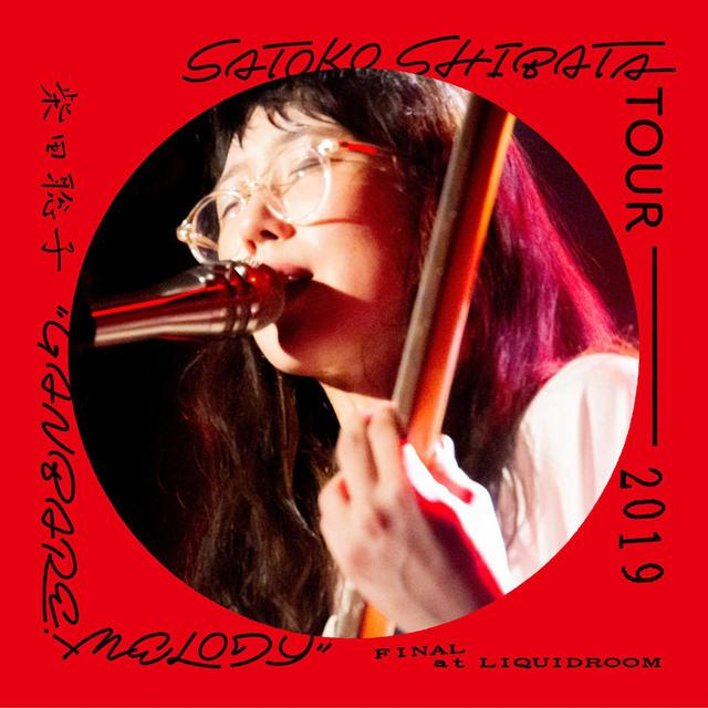 画像: 柴田聡子TOUR 2019 ''GANBARE! MELODY'' FINAL at LIQUIDROOM / 柴田聡子