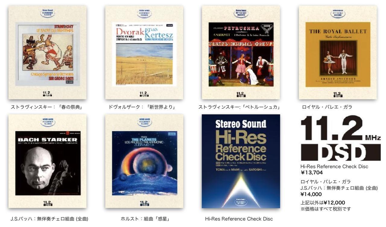 画像: もれなくサンプラーディスクがもらえる! DSD11.2体験キャンペーン、いよいよスタート - Stereo Sound ONLINE