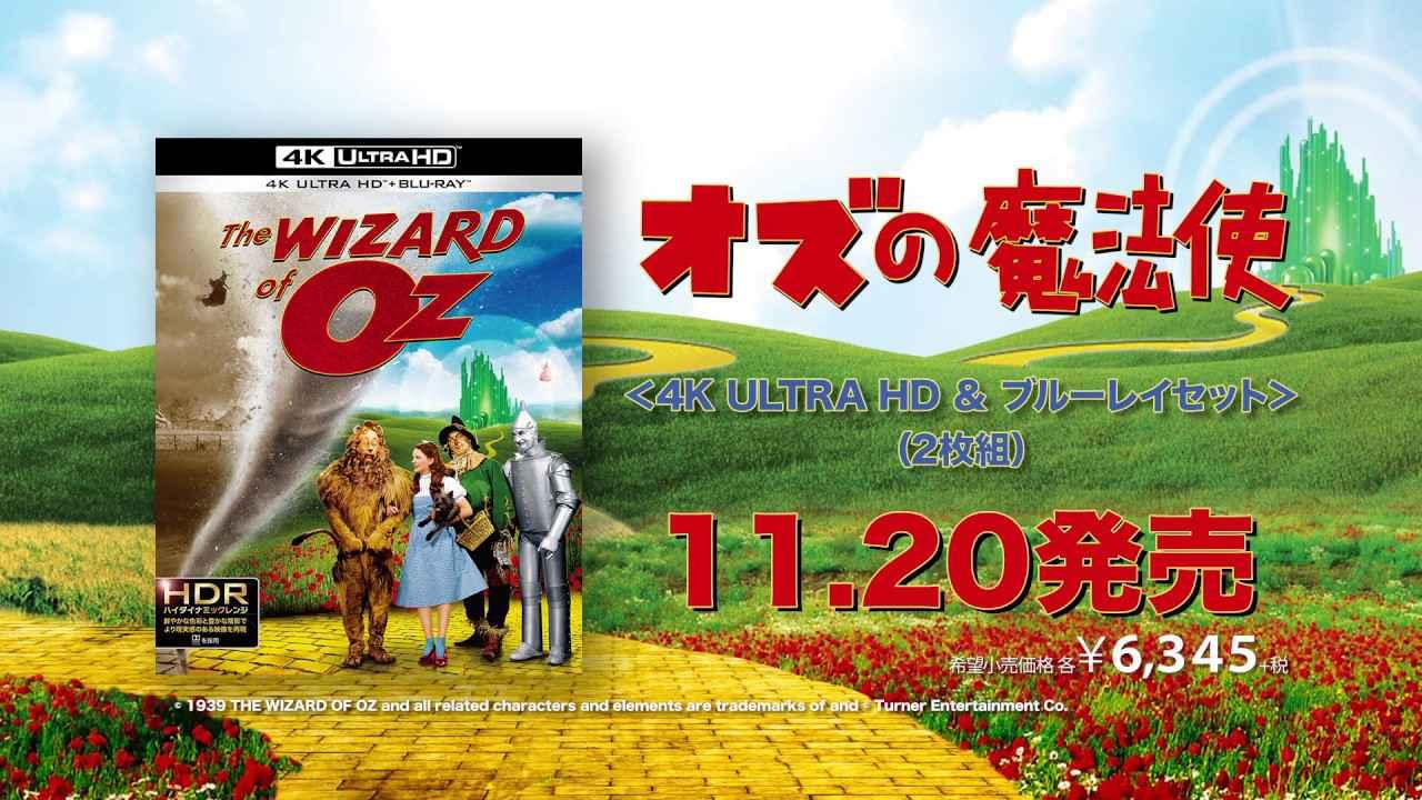 画像: 4K/BD【予告編】『オズの魔法使』11.20リリース www.youtube.com