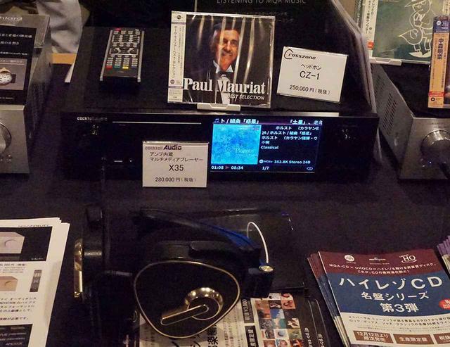 画像: カクテルオーディオの「X35」でMQA-CDのパフォーマンスを体験できる