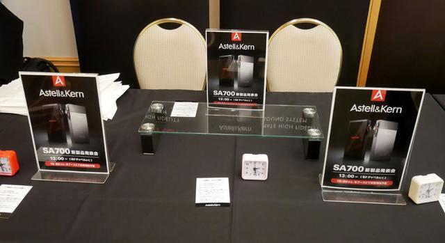 画像: ▲Astell&KernのDAP7周年の記念モデル「SA700」。12月発売で、16万円前後の値付けとなる