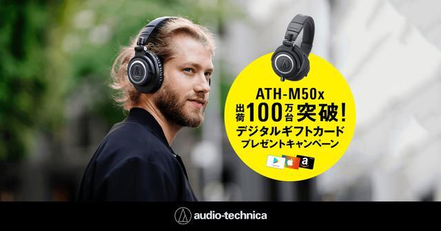 画像: ATH-M50x 出荷100万台突破!デジタルギフトプレゼントキャンペーン | オーディオテクニカ