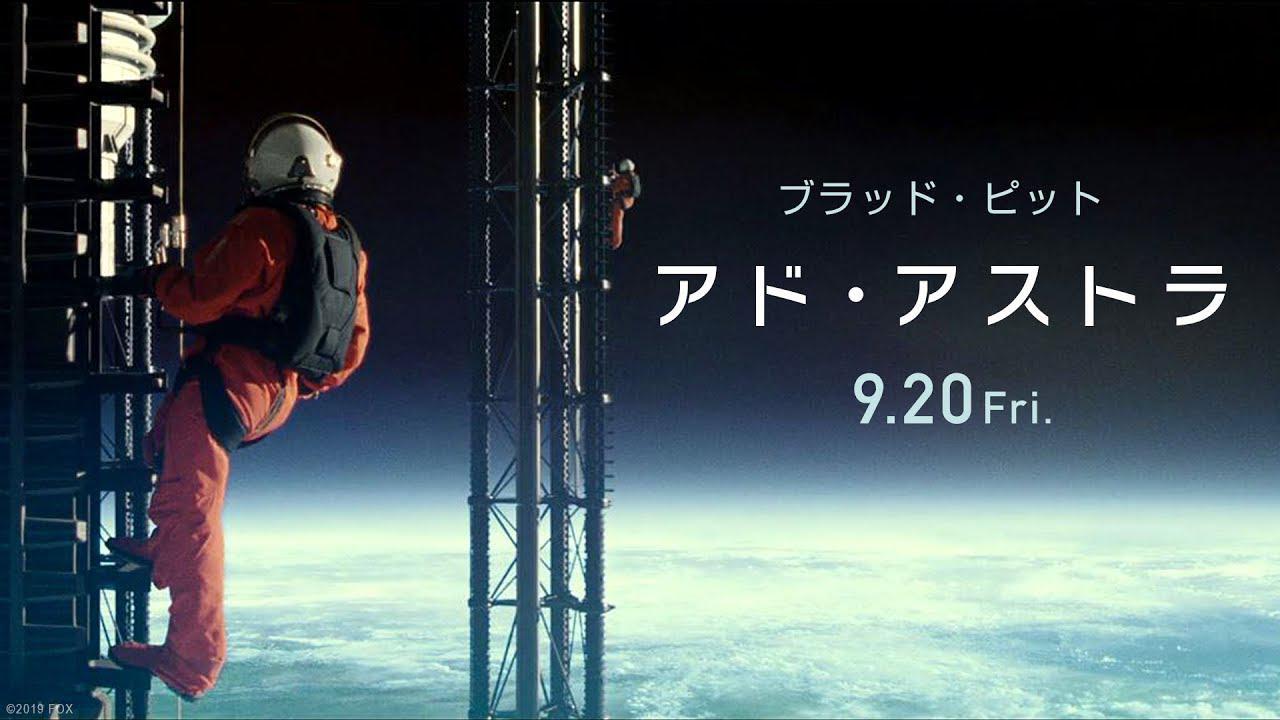 画像: 映画『アド・アストラ』予告編 9月20日(金)公開 www.youtube.com