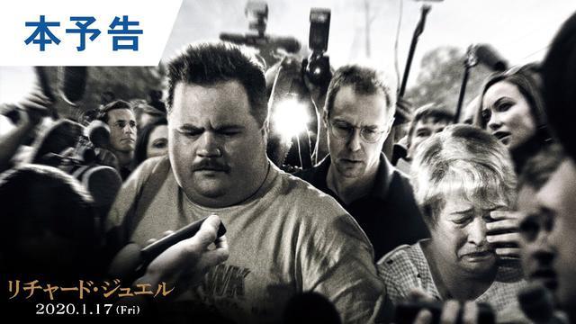 画像: 映画『リチャード・ジュエル』本予告 2020年1月17日(金)公開 www.youtube.com