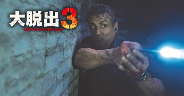 画像: 映画『大脱出3』公式サイト|9月27日ロードショー